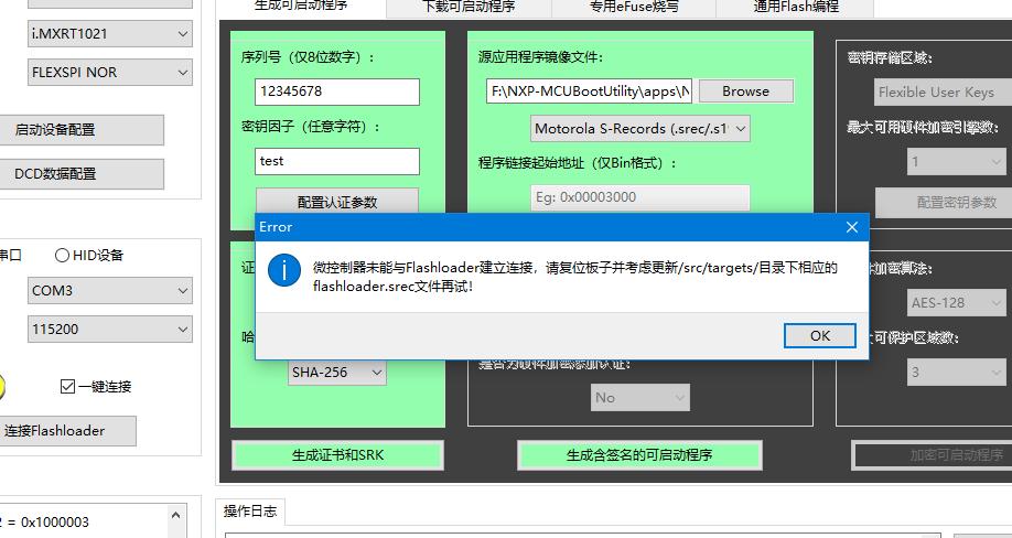 uart_flashloader.png